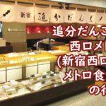 追分だんご本舗 西口メトロ店(新宿西口地下メトロ食堂街)の行き方
