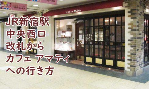 JR新宿駅中央西口改札からカフェ アマティ(Cafe Amati)への行き方