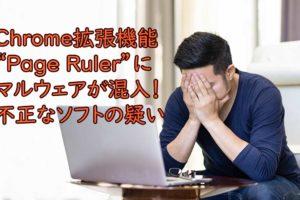 "Chrome拡張機能""Page Ruler""にマルウェアが混入!不正なソフトの疑い"