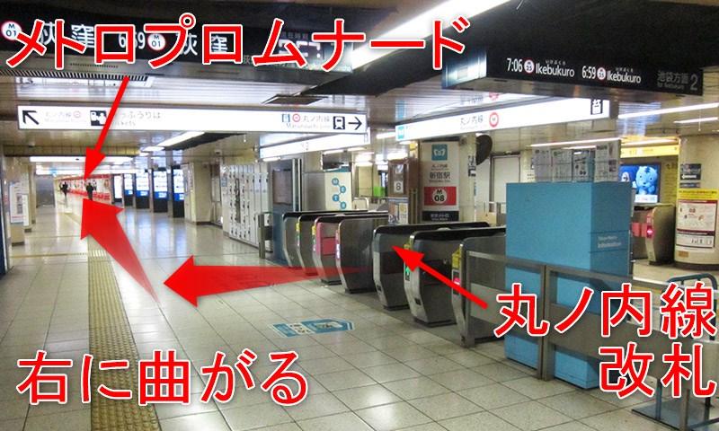 丸ノ内線新宿駅からメトロプロムナード(広告地下通路)への行き方