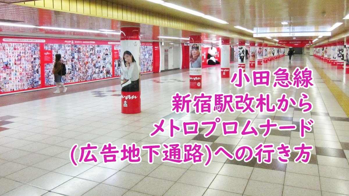 小田急線新宿駅改札からメトロプロムナード(広告地下通路)への行き方