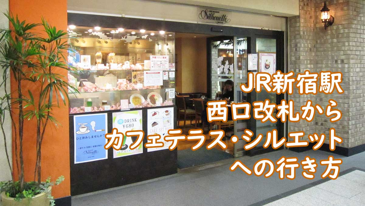 JR新宿駅西口改札からカフェテラス・シルエットへの行き方