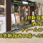 JR新宿駅西口改札からドトールコーヒー小田急新宿西口店への行き方