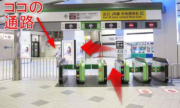 JR新宿駅西口の中央西改札(京王口)