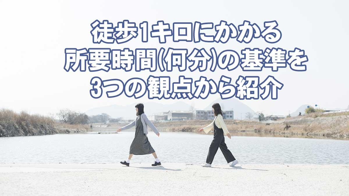 徒歩1キロにかかる所要時間(何分)の基準を3つの観点から紹介