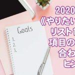 2020年度《やりたいことリスト100》項目の組み合わせがヒントに
