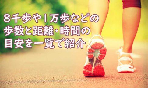 8千歩や1万歩などの歩数と距離・時間の目安を一覧で紹介