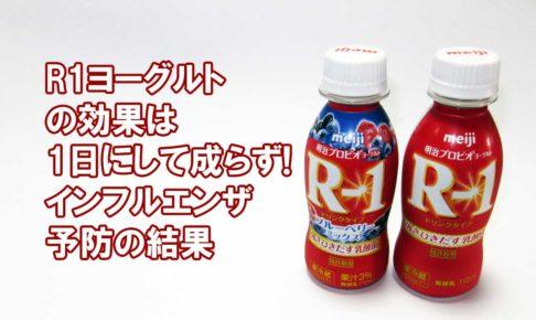 R1ヨーグルトの効果は1日にして成らず。インフルエンザ予防の結果