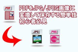 PDFをJPG/JPEG画像に変換して保存する簡単技!初心者必見