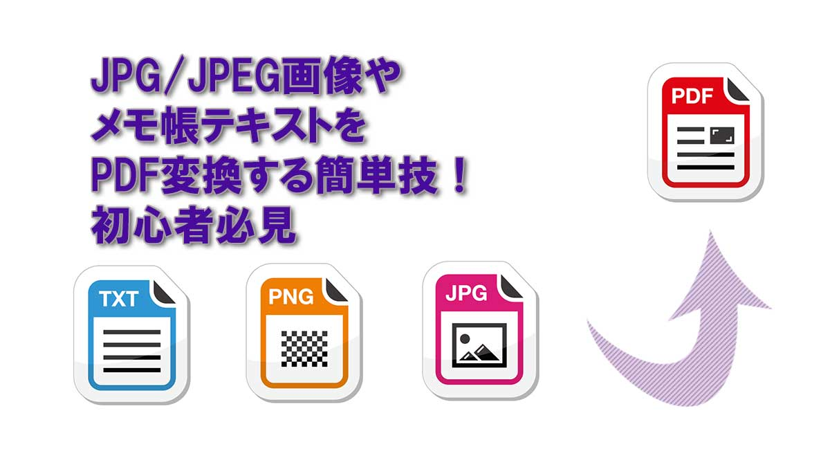 JPG/JPEG画像やメモ帳テキストをPDF変換する簡単技!初心者必見