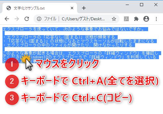 文字化けしたメモ帳のテキストをブラウザーで変換!初心者でも簡単解決