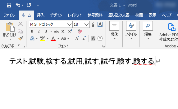メモ帳の改行(改行コード)を他のエディタを使わず置換する方法!