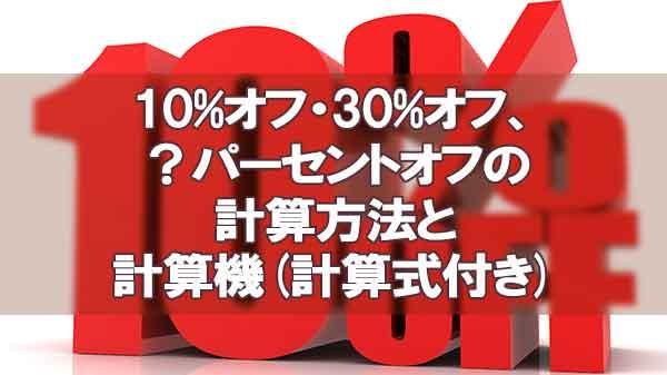 10%オフ、30%オフ、?パーセントオフの計算方法と計算機(計算式付き)