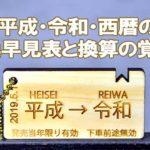 平成・令和・西暦の変換早見表と換算の覚え方
