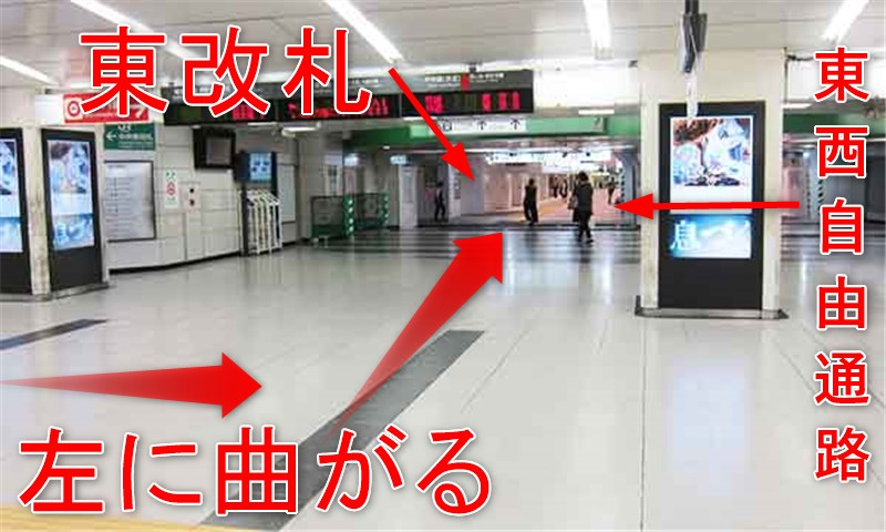 JR新宿駅の南口(南改札・東南改札)から東口(中央東改札・東改札)への行き方